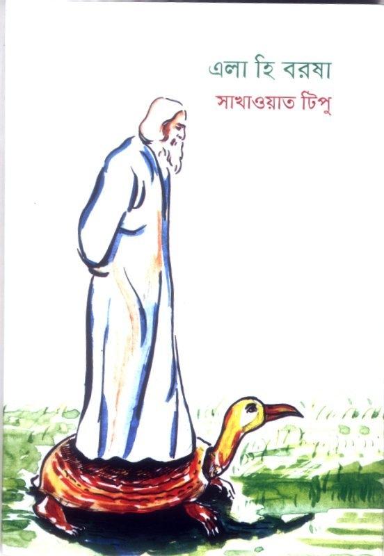 সাখাওয়াত টিপুর ভাষাপ্রকল্প: তত্ত্ব ও প্রয়োগের ধর্ম