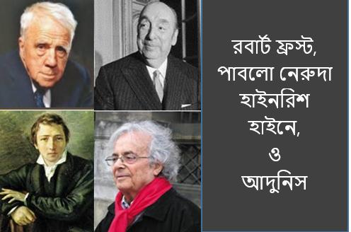 রবার্ট ফ্রস্ট, হাইনরিশ হাইনে, পাবলো নেরুদা  ও আদুনিসের কবিতা