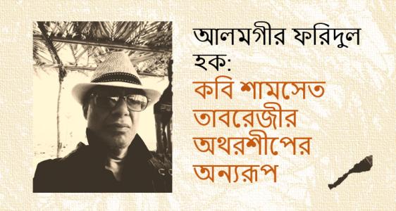 আলমগীর ফরিদুল হক: কবি শামসেত তাবরেজীর অথরশীপের অন্যরূপ