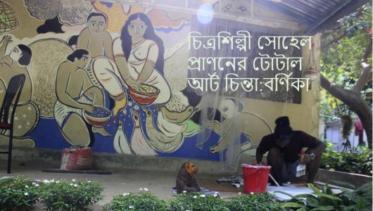 চিত্রশিল্পী সোহেল প্রাণনের টোটাল আর্ট চিন্তা: বর্ণিকা