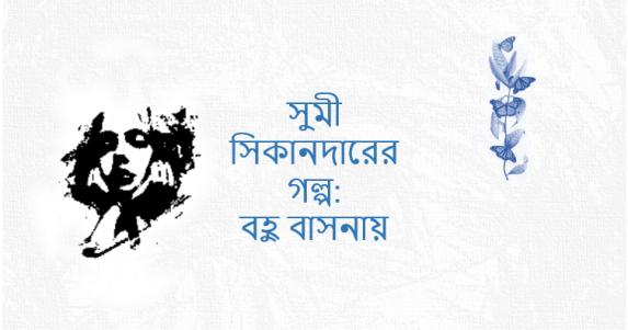 সুমী সিকানদারের গল্প:বহু বাসনায়