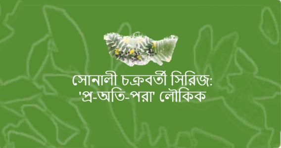 সোনালী চক্রবর্তী সিরিজ: 'প্র-অতি-পরা' লৌকিক