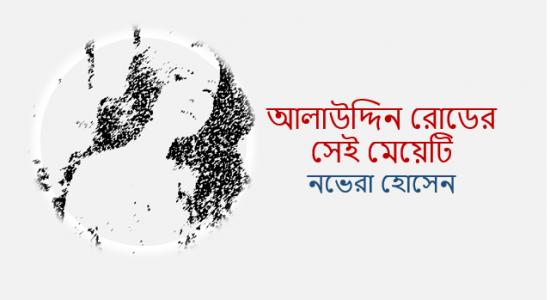 নভেরা হোসেনের গল্প: আলাউদ্দিন রোডের সেই মেয়েটি