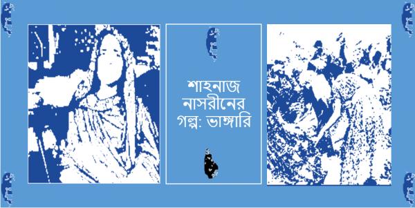 শাহনাজ নাসরীনের গল্প: ভাঙ্গারি