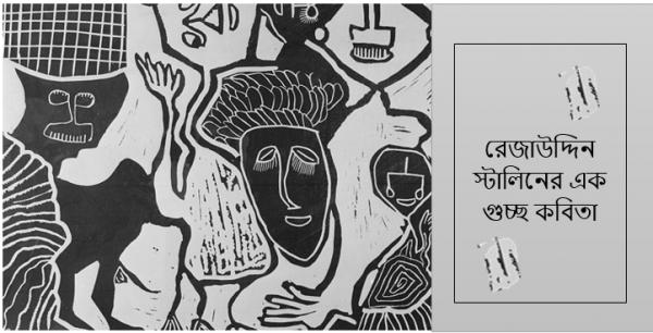 রেজাউদ্দিন স্টালিনের একগুচ্ছ কবিতা