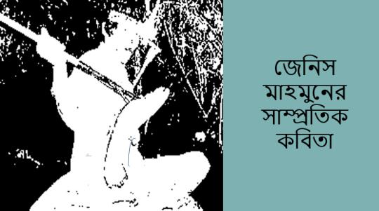 জেনিস মাহমুনের সাম্প্রতিক কবিতা