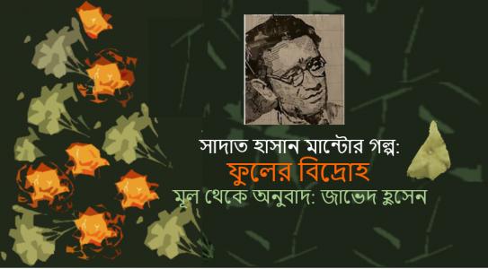 সাদাত হাসান মান্টোর গল্প: ফুলের বিদ্রোহ