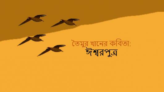 তৈমুর খানের কবিতা: ঈশ্বরপুত্র