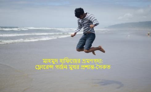 মাহমুদ হাফিজের ভ্রমণগদ্য: ফ্লোরেন্সগর্জন মুখর প্রশান্ত-সৈকত