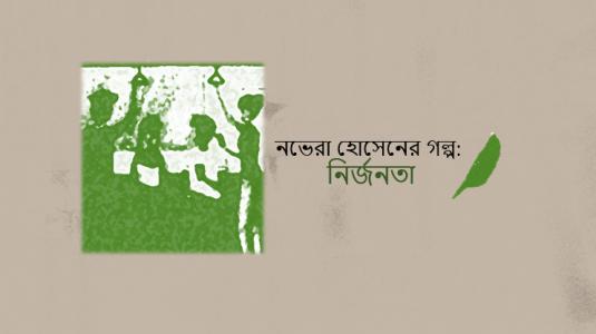 নভেরা হোসেনের গল্প: নির্জনতা
