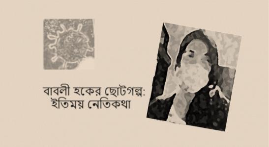 বাবলী হকের ছোটগল্প: ইতিময় নেতিকথা