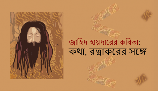জাহিদ হায়দারের কবিতা: কথা, রত্নাকরের সঙ্গে
