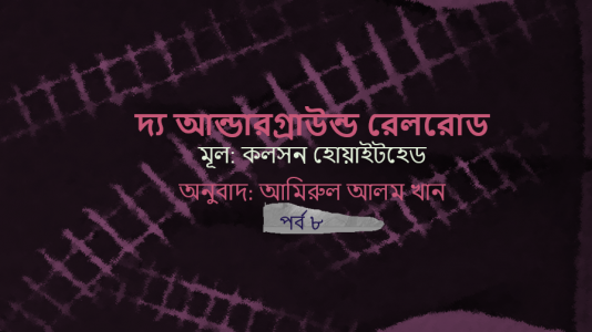 আমিরুল আলম খানের অনুবাদ: দ্য আন্ডারগ্রাউন্ড রেলরোড