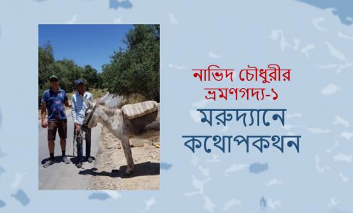 নাভিদ চৌধুরীর ভ্রমণগদ্য-১: মরুদ্যানে কথোপকথন