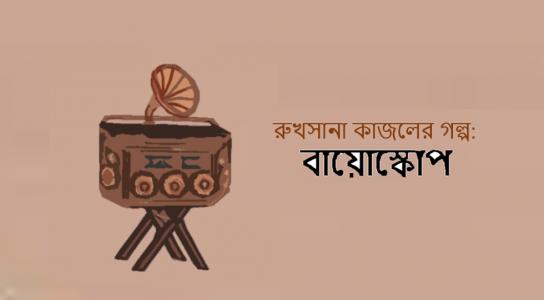 রুখসানা কাজলের গল্প: বায়োস্কোপ