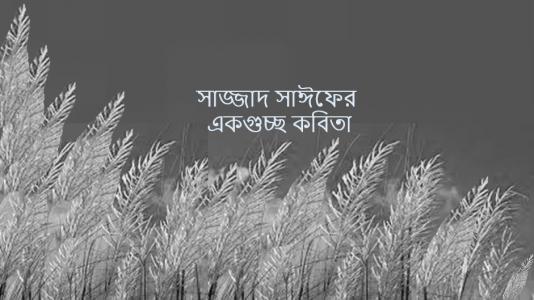সাজ্জাদ সাঈফের একগুচ্ছ কবিতা