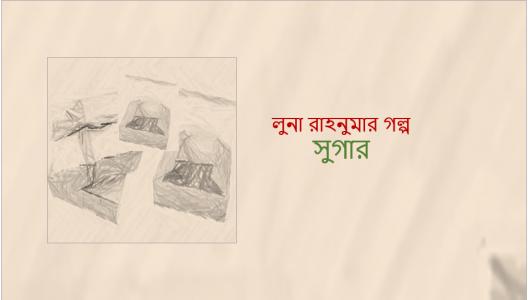 লুনা রাহনুমার গল্প: সুগার
