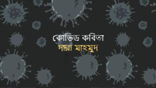 দারা মাহমুদ: কোভিড কবিতা