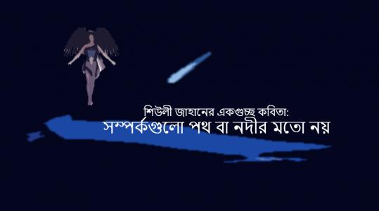 শিউলী জাহানের একগুচ্ছ কবিতা: সম্পর্কগুলো পথ বা নদীর মতো নয়