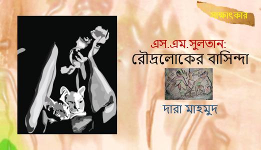 এস.এম.সুলতান: রৌদ্রলোকের বাসিন্দা