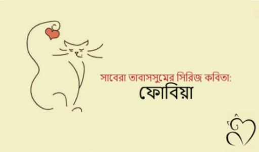 সাবেরা তাবাসসুমের সিরিজ কবিতা: ফোবিয়া