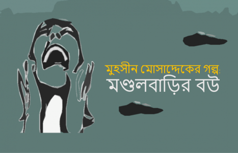 মুহসীন মোসাদ্দেকের গল্প: মণ্ডলবাড়ির বউ