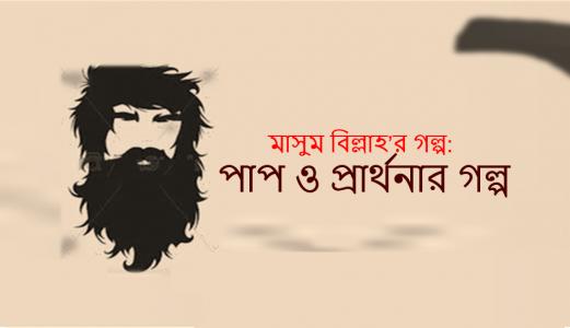মাসুম বিল্লাহ'র গল্প: পাপ ও প্রার্থনার গল্প