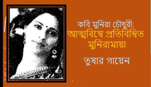 কবি মুনিরা চৌধুরী: আত্মবিম্বে প্ৰতিবিম্বিত মুনিরামায়া