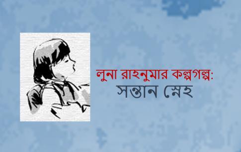 লুনা রাহনুমার কল্পগল্প: সন্তান স্নেহ