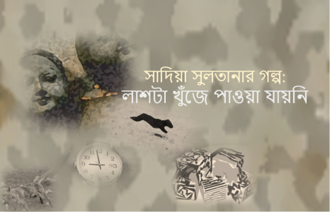 সাদিয়া সুলতানার গল্প: লাশটা খুঁজে পাওয়া যায়নি