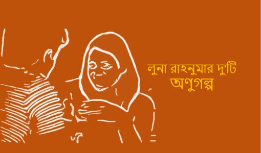 লুনা রাহনুমার দু'টি অণুগল্প
