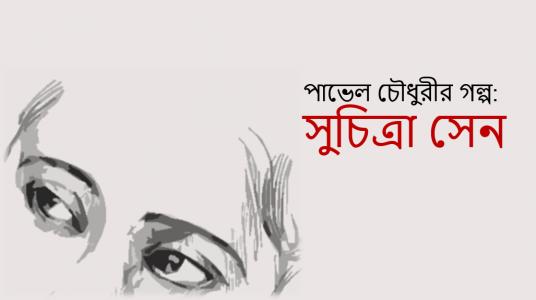 পাভেল চৌধুরীর গল্প: সুচিত্রা সেন