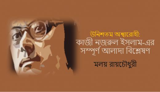 উনিশতম অশ্বারোহী: কাজী নজরুল ইসলাম-এর সম্পূর্ণ আলাদা বিশ্লেষণ