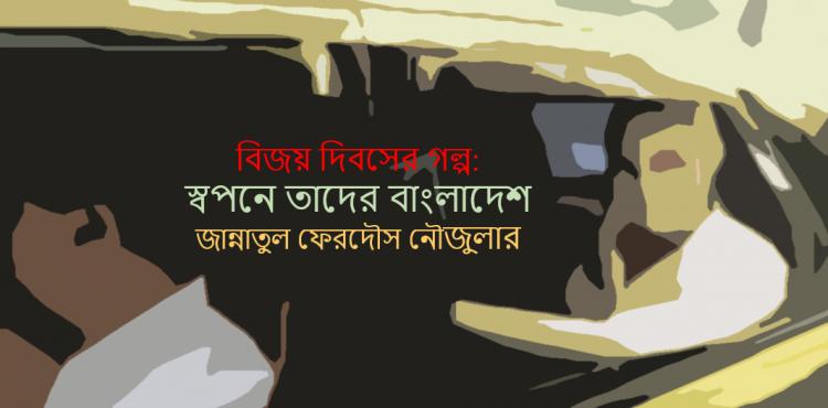বিজয় দিবসের গল্প: স্বপনে তাদের বাংলাদেশ