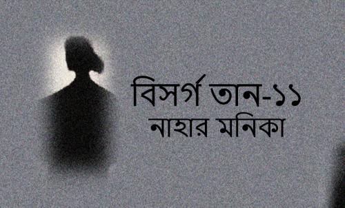 নাহার মনিকা: বিসর্গ তান-১১