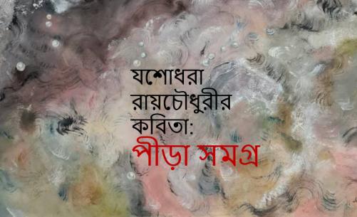 যশোধরা রায়চৌধুরীর কবিতা: পীড়া সমগ্র