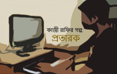 কাজী রাফির গল্প: প্রতারক