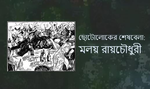 ছোটোলোকের শেষবেলা: মলয় রায়চৌধুরী