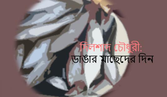 দিলশাদ চৌধুরী: ডাঙার মাছেদের দিন