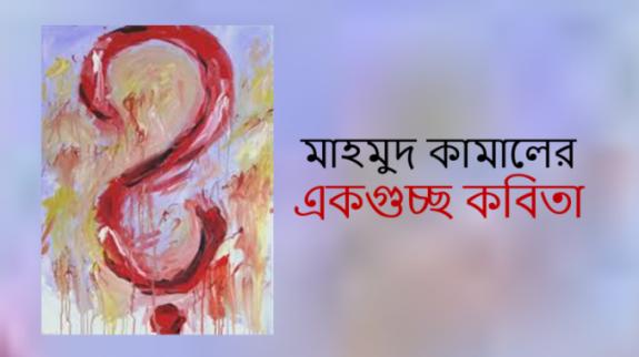 মাহমুদ কামালের একগুচ্ছ কবিতা