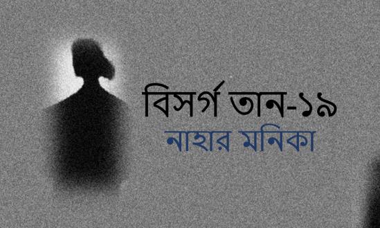 নাহার মনিকা: বিসর্গ তান-১৯