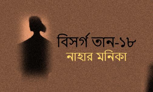নাহার মনিকা: বিসর্গ তান-১৮