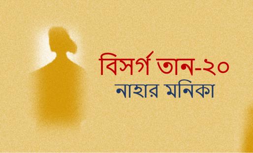 নাহার মনিকা: বিসর্গ তান-২০