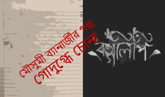 মৌসুমী ব্যানার্জীর গল্প: গোদুগ্ধেচোনা