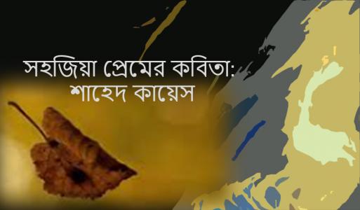 সহজিয়া প্রেমের কবিতা: শাহেদ কায়েস