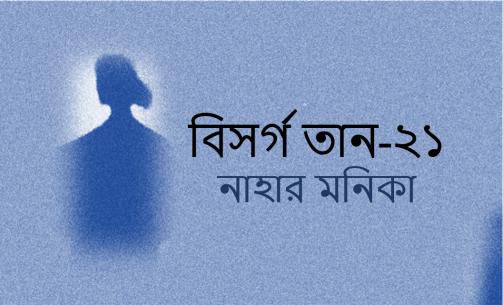 নাহার মনিকা: বিসর্গ তান-২১