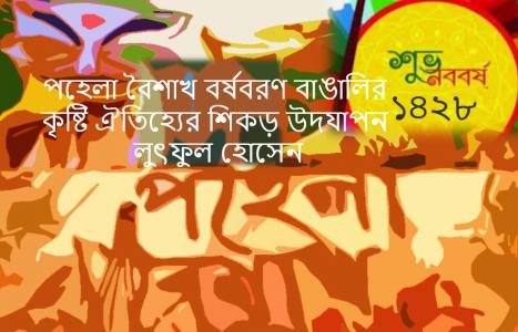 পহেলা বৈশাখ বর্ষবরণ বাঙালির কৃষ্টি ঐতিহ্যের শিকড় উদযাপন