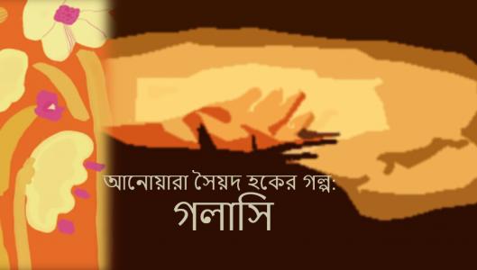 আনোয়ারা সৈয়দ হকের গল্প: গলাসি
