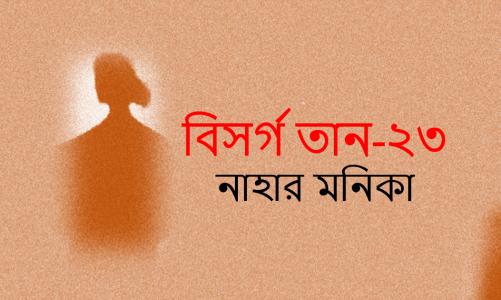 নাহার মনিকা: বিসর্গ তান-২৩
