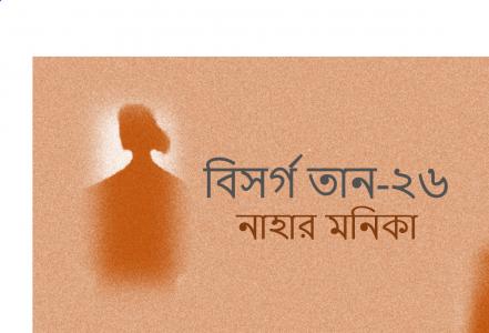 নাহার মনিকা: বিসর্গ তান-২৬
